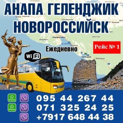 Автобус Геленджик - Донецк