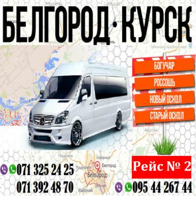 Автобус Курск - Донецк