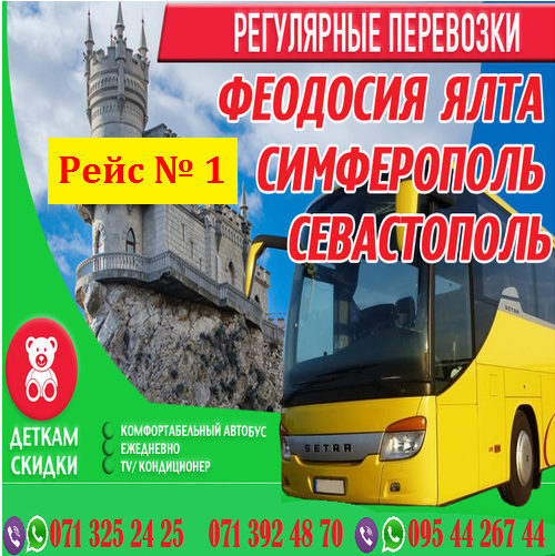 Автобус Крым Горловка