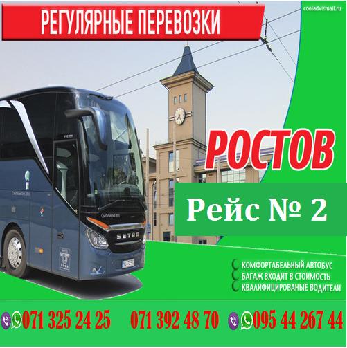 Автобус Донецк Ростов