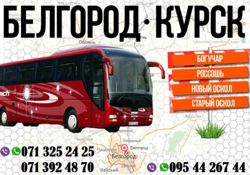 Автобус Донецк - Белгород