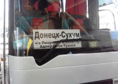 Донецк - Адлер