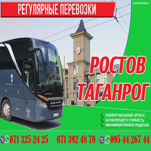 Автобус Донецк - Таганрог