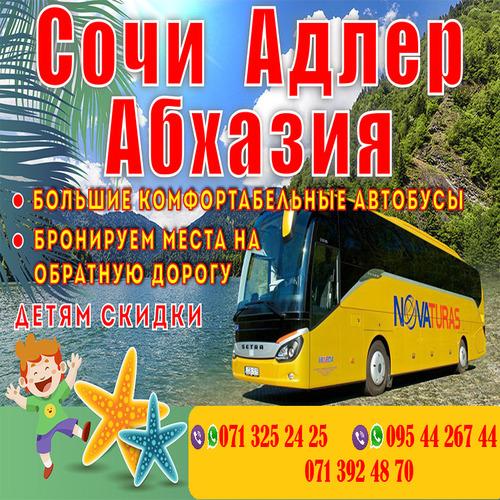 Автобус Донецк - Абхазия