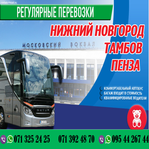 Автобус Тамбов - Донецк