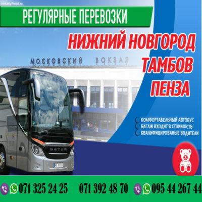 Автобус Донецк - Тамбов