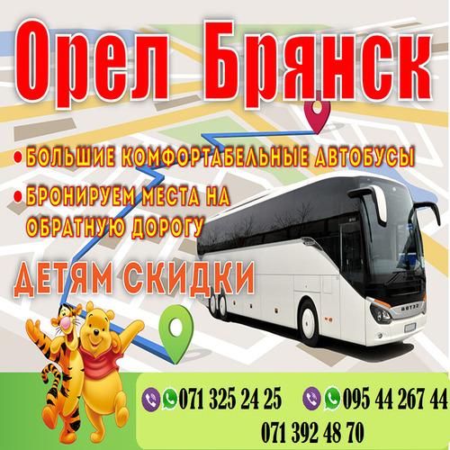 Автобус Донецк Брянск