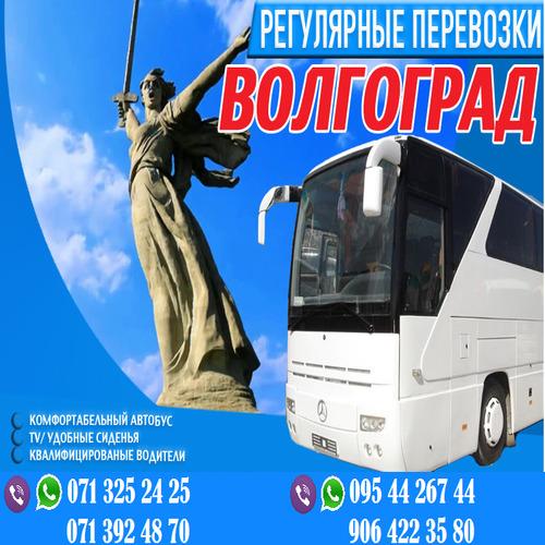 Автобус Донецк - Волгоград
