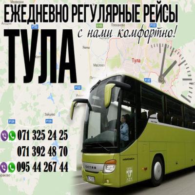 Автобус Тула - Донецк