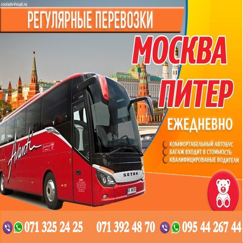 Автобус Москва Горловка