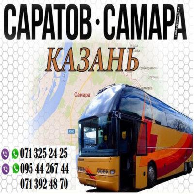 Автобус Донецк - Саратов