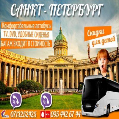 Автобус Донецк - Питер