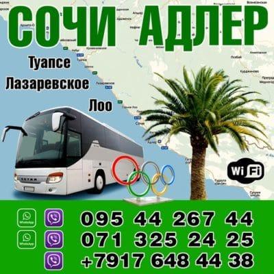 Автобус Донецк Сочи