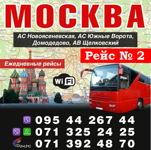 Автобус Москва - Донецк