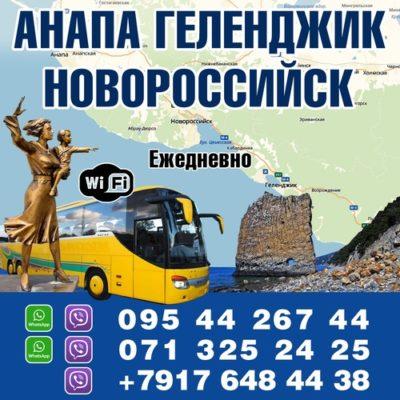 1. Новороссийск - Донецк ПО ЧЕТНЫМ 15:25 И 19:00 АВТОБУС ( Wi-Fi, напитки)