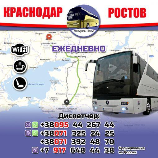 1. рейс Донецк - Краснодар 19:20 ЕЖЕДНЕВНО  ( АВТОБУС Wi-fi, напитки)