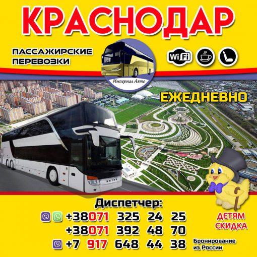 1. рейс Донецк - Краснодар 19:20 ЕЖЕДНЕВНО  1100 руб. ( автобус Wi-fi, напитки)