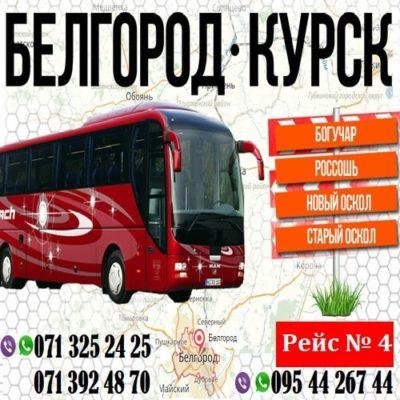 Донецк Белгород