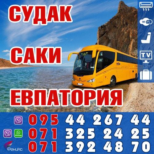 Донецк - Евпатория