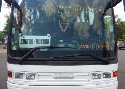 Донецк - Москва