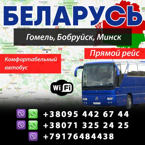 Автобус Беларусь - Донецк