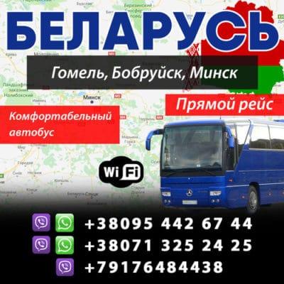 Автобус Донецк - Белорусь