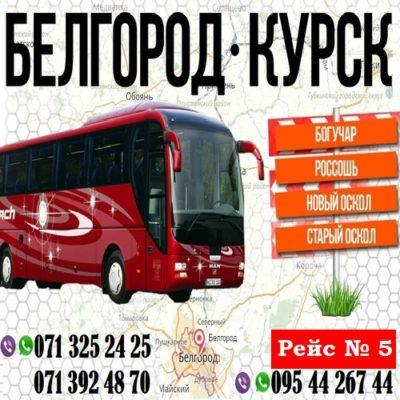 Автобус Донецк Белгород