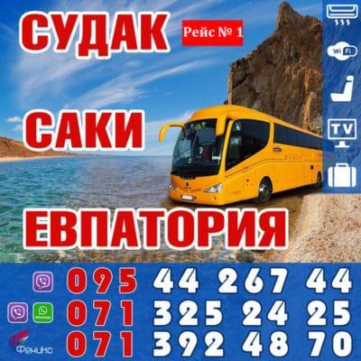 Автобус Донецк Судак