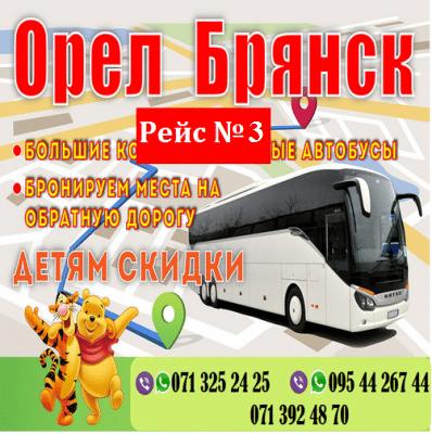 3. рейс Донецк - Орел СРЕДА И ВОСКРЕСЕНЬЕ 07:00