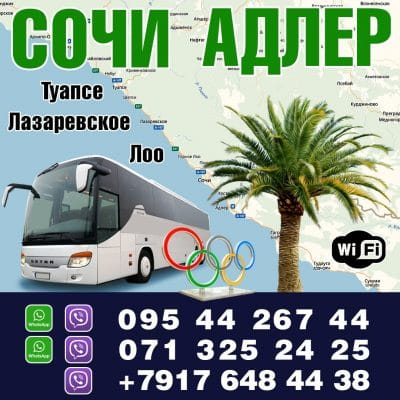 2. Донецк - Сочи 16:00  (ч/з Туапсе, Лазаревское, Лоо) Wi - Fi