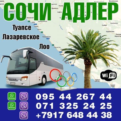 3. рейс Донецк - Адлер 15:00 СРЕДА, СУББОТА   Wi-Fi